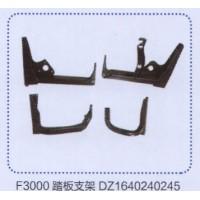 f3000踏板支架DZ1640240245
