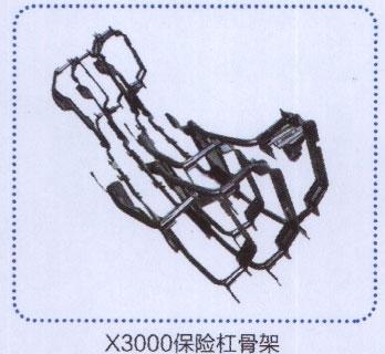 X3000保险杠骨架/