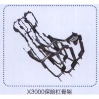 X3000保险杠骨架