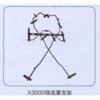 x3000导流罩支架