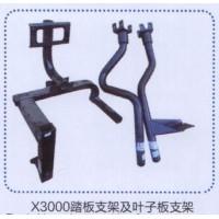 X3000踏板支架及叶子板支架