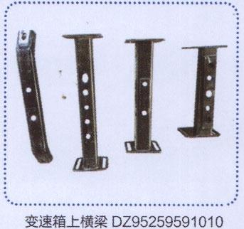 变速箱上横梁DZ95259591010/DZ95259591010