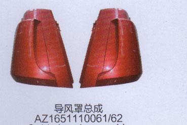 导风罩总成AZ1651110061.62/AZ1651110061.62
