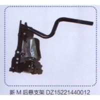 新M后悬支架DZ15221440012
