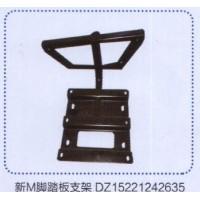 新M脚踏板支架DZ15221242635
