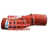 重汽豪瀚驾驶室配件中冷器胶管AZ9525530226