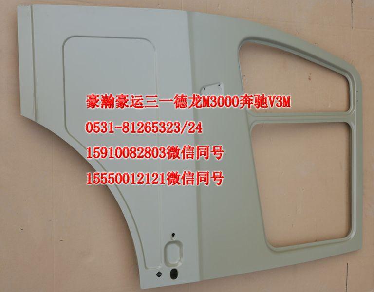 重汽豪瀚驾驶室配件车门壳左AZ1651210001/AZ1651210001