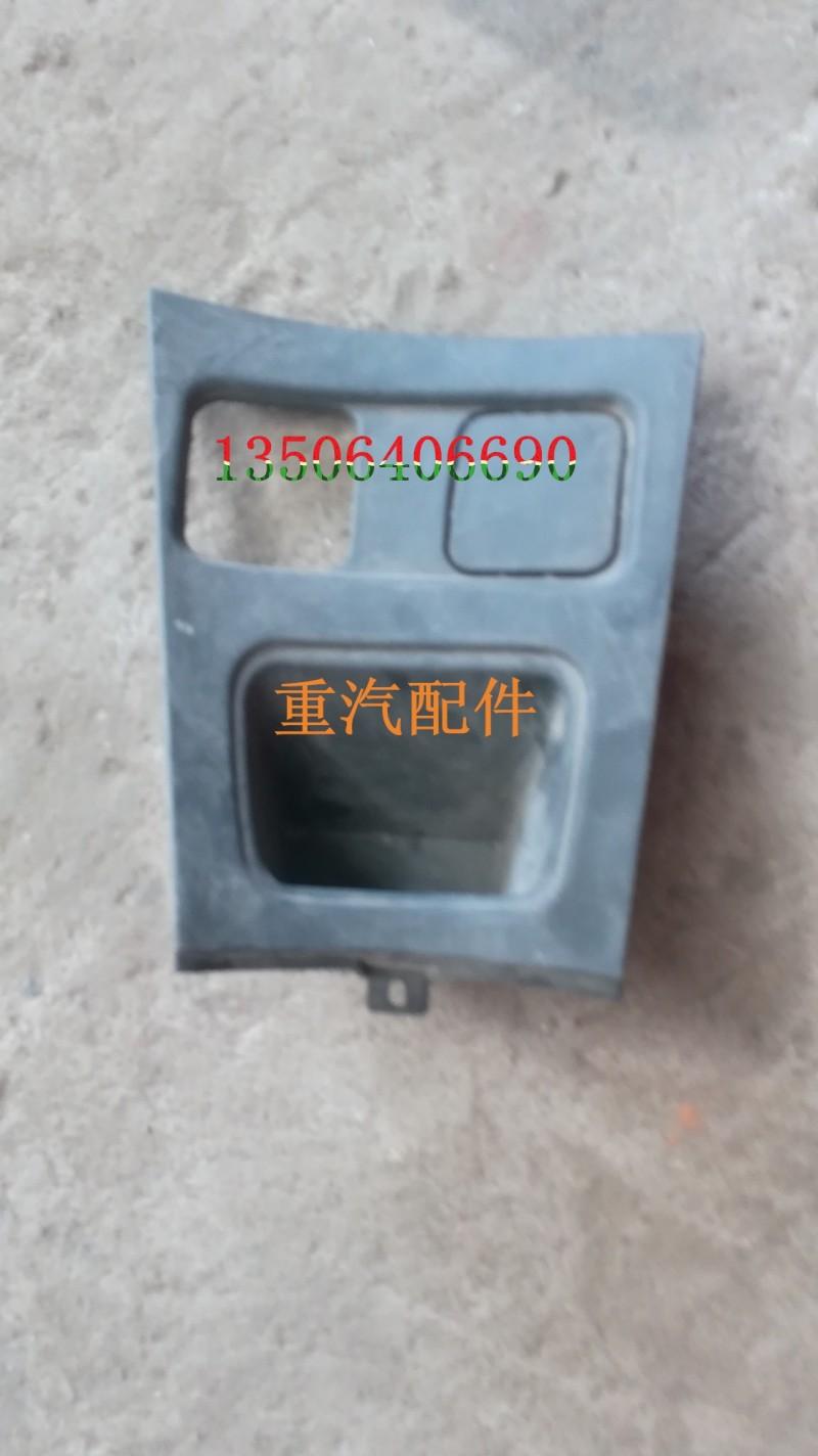 重汽豪沃手制动阀盖板总成/WG1642160186