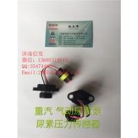 wg1034121125尿素压力传感器济南信发