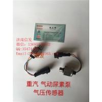 wg1034121127尿素泵气压传感器济南信发