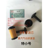 WG1034121181+001尿素泵滤芯济南信发