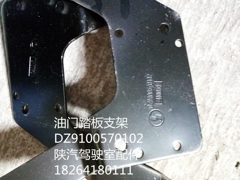 油门踏板支架/DZ9100570102