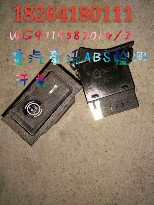 重汽豪沃ABS检测开关/WG9719582014/2