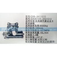 东风柳汽霸龙龙卡方向机总成GX301V4-3401010
