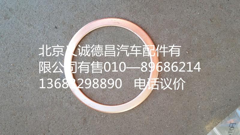 福田戴姆勒欧曼排气管密封垫H4120100002A0/H4120100002A0