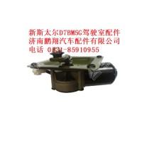 wg1682747027-0刮水器电机总成新斯太尔