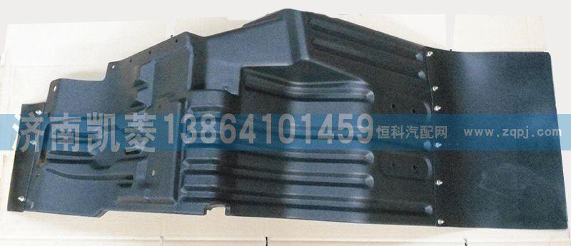 50A5-05060左轮罩总成/50A5-05060