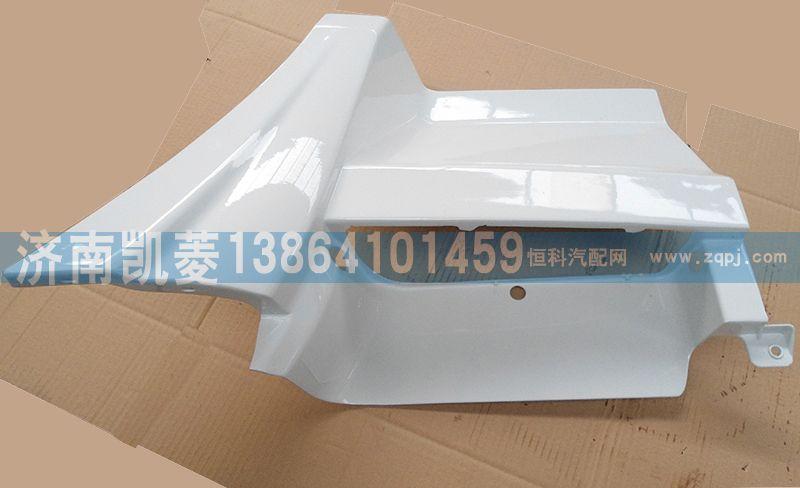 51A5-05038-B右踏板护板/51A5-05038-B