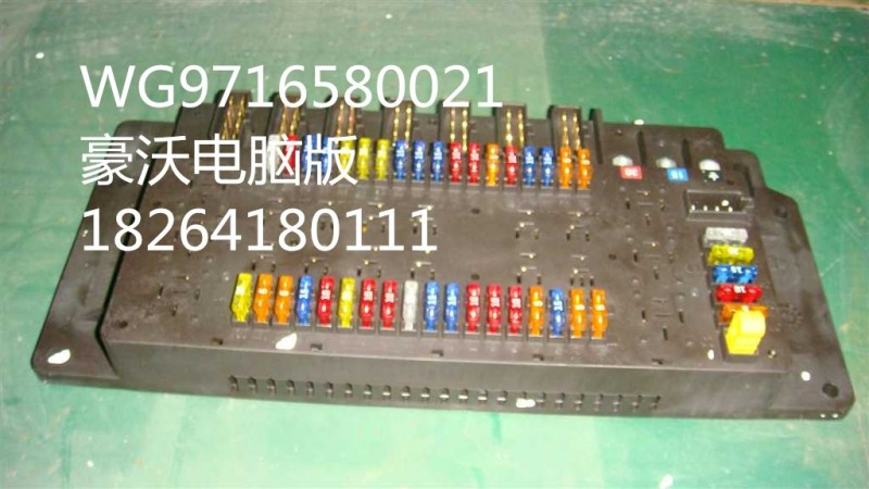 豪沃电脑版  电气接线盒总成/WG9716580021