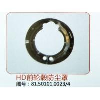 HD前轮毂防尘罩81.50101.0023/4