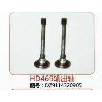 HD输出轴DZ9114320905