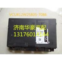 重汽T5G配件812W25805-7086车辆控制单元