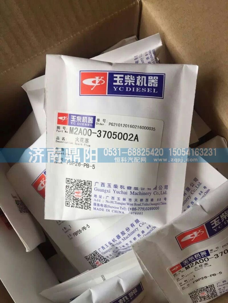 玉柴原装火花塞 M2A00-3705002A/M2A00-3705002A