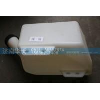 52H08S-07010 洗涤液罐带电机总成