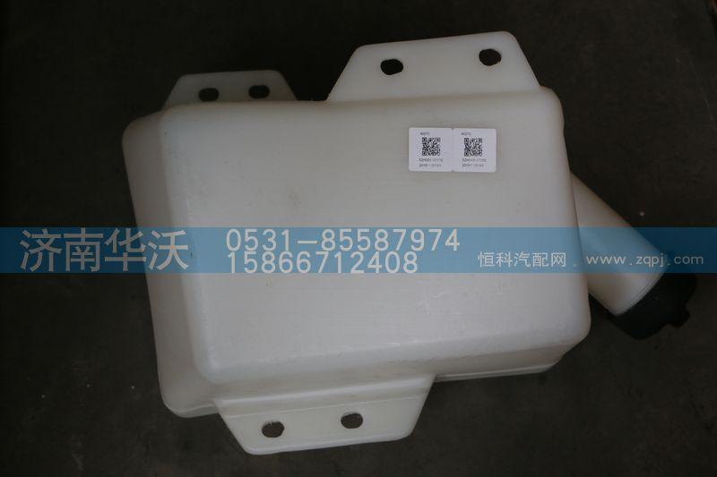52H08S-07010 洗涤液罐带电机总成/52H08S-07010