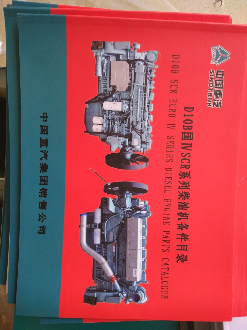 D10B国IV SCR系列柴油机备件目录中国重汽