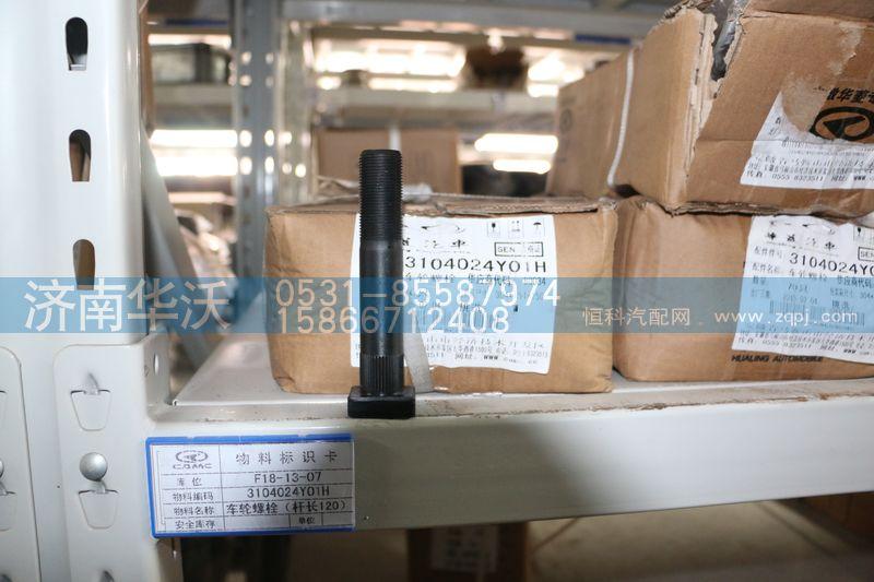 3104024Y01H 车轮螺栓 杆长120/3104024Y01H