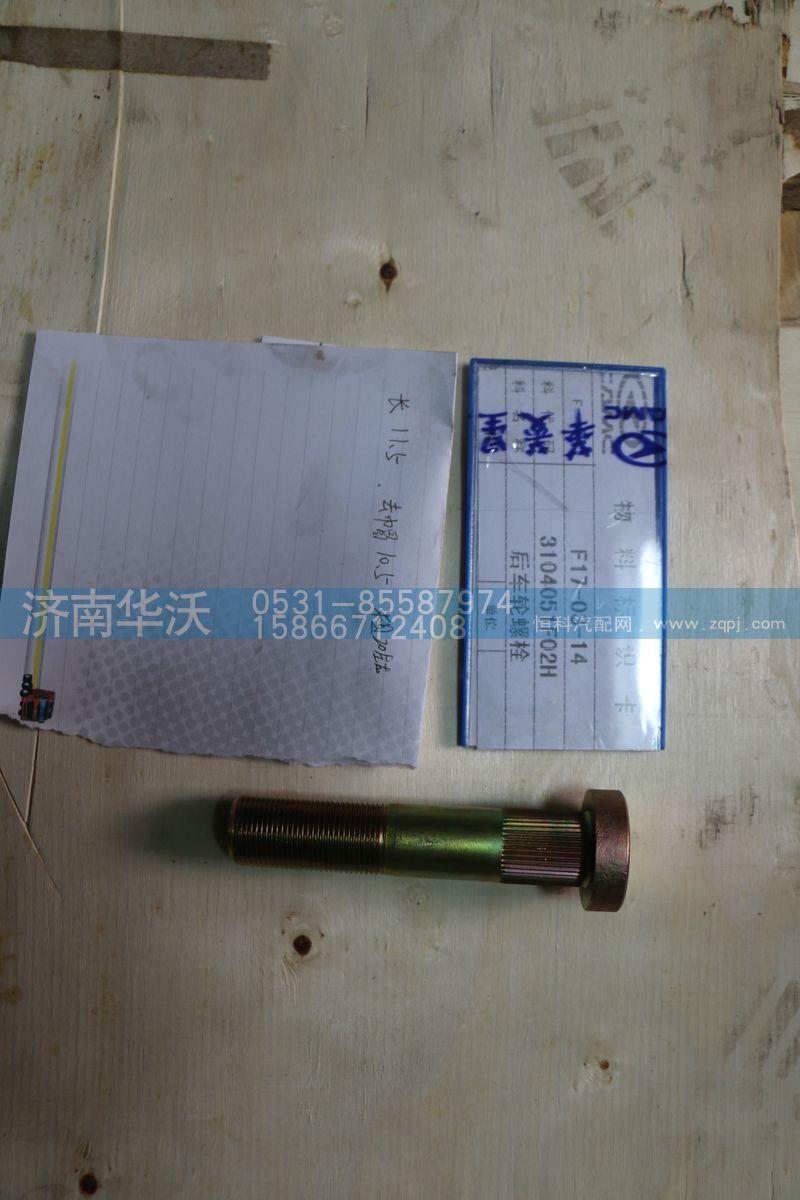 3104051F02H 后车轮螺栓/3104051F02H