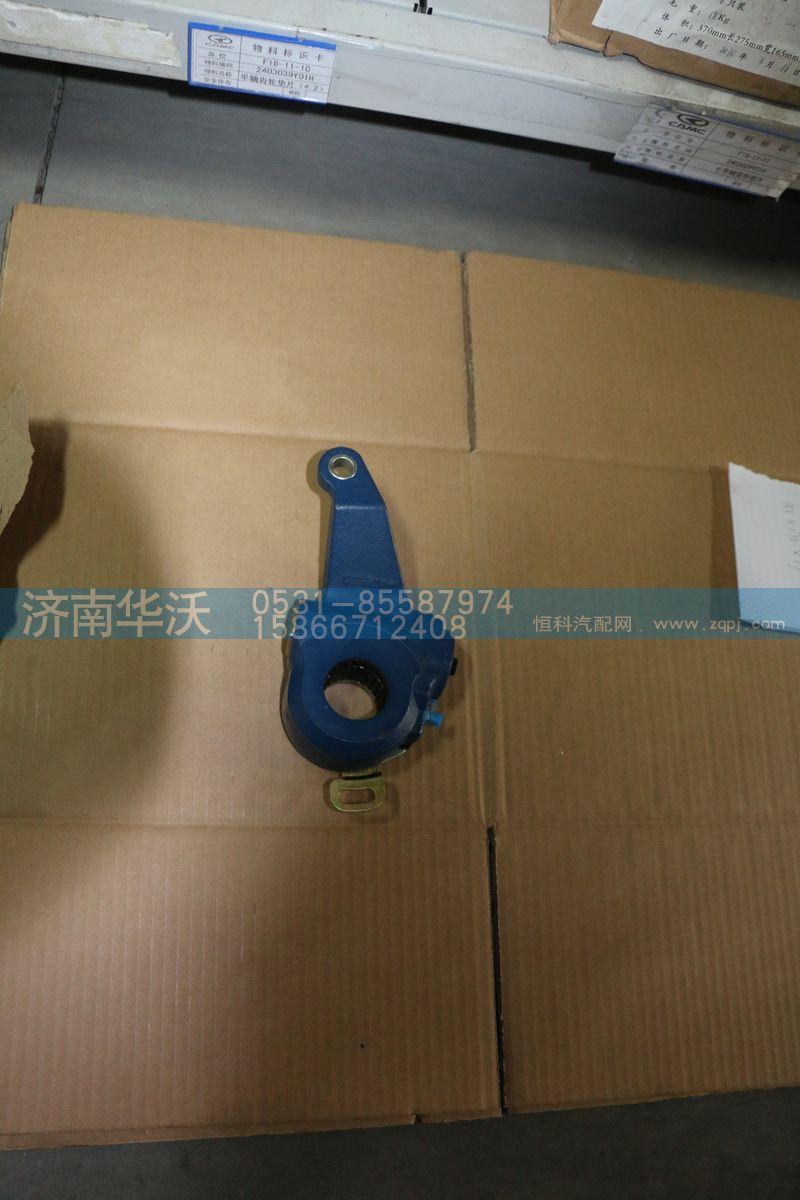 3502075Y01H 左自动调整臂总成/3502075Y01H