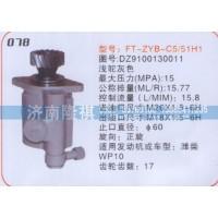 转向泵DZ9100130011