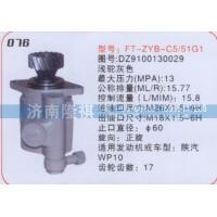 转向泵DZ9100130029