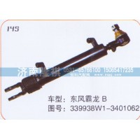 转向动力缸东风霸龙 339938W1-3401062