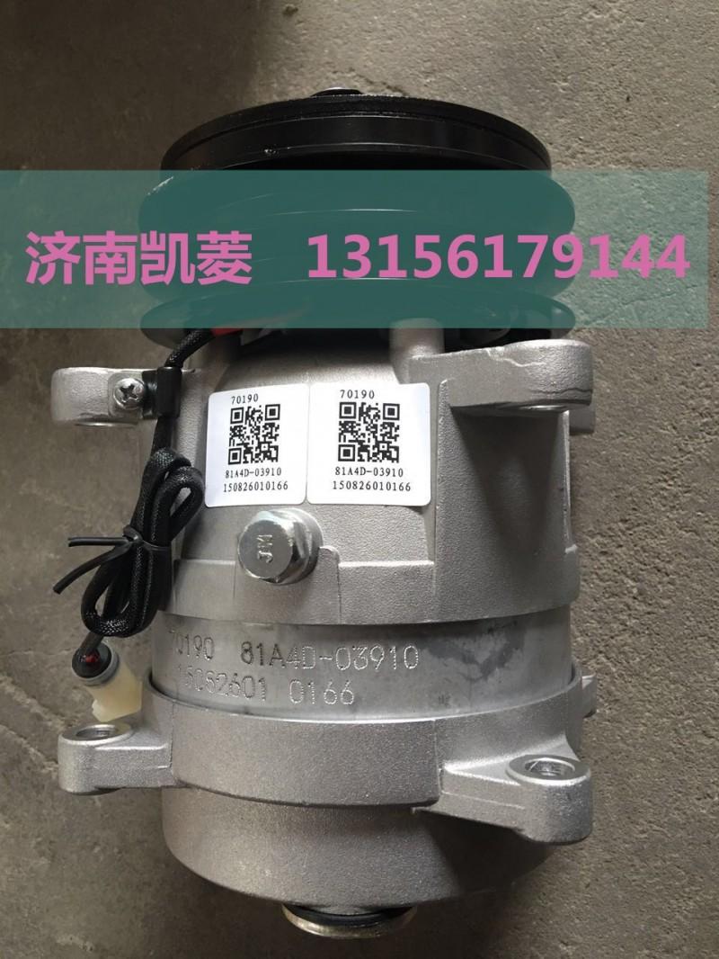 81A4D-03910 压缩机总成/81A4D-03910