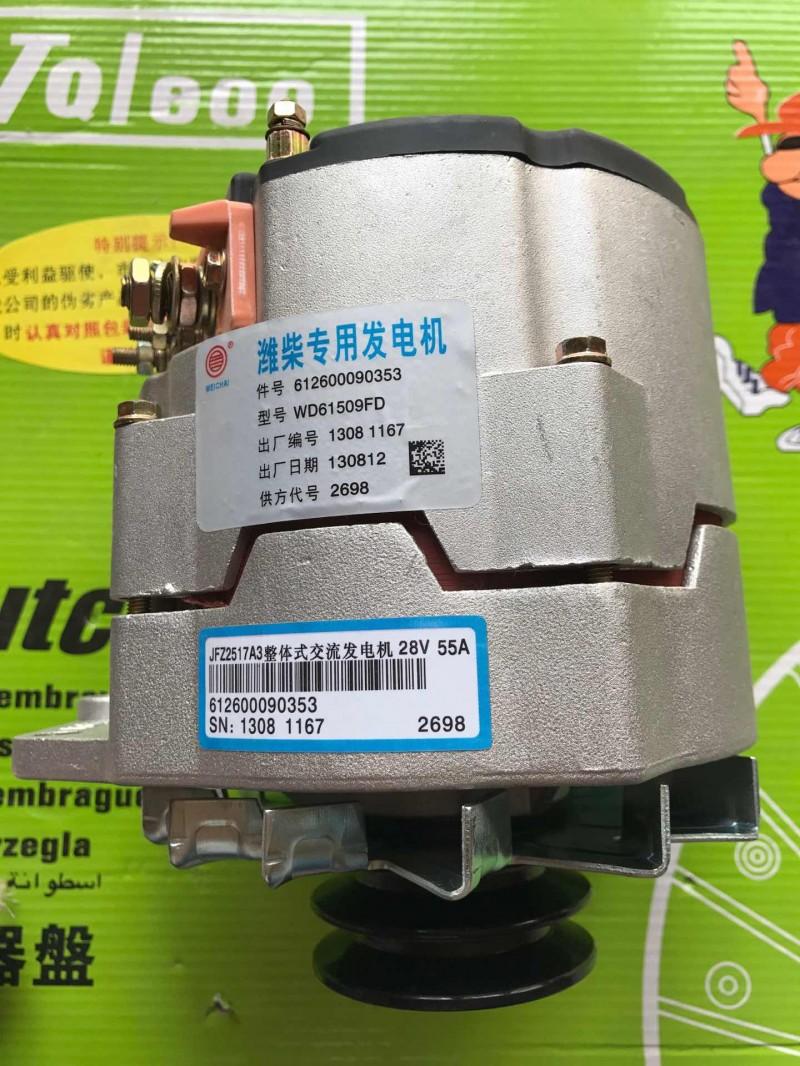 供应潍柴发电机612600090353/612600090353