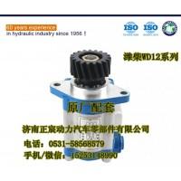 原厂配套/潍柴转向齿轮泵、巨力泵、助力泵/612600130522、QC18/13-WD615