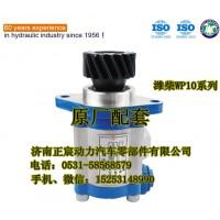 原厂配套/潍柴转向齿轮泵、巨力泵、助力泵/612600130509、QC20/15-WD12A