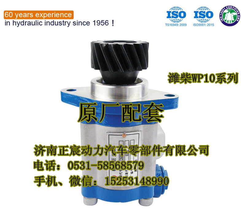 612600130514、QC18/13-WP10合潍/原厂