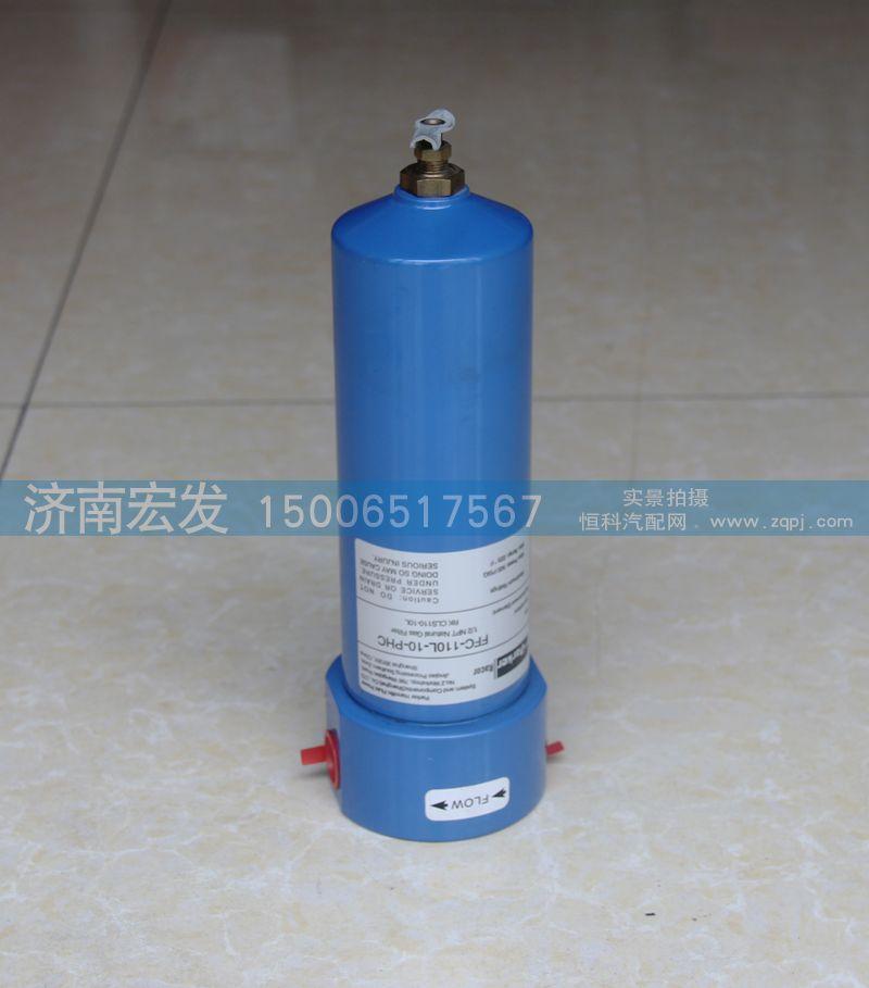 低压过滤器总成 WG9925553110/WG9925553110