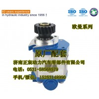 原厂配件/宇通客车/转向齿轮泵、助力泵
