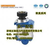 原厂配件/福田欧曼/转向齿轮泵、助力泵