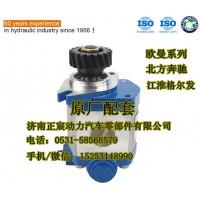 原厂配件/江淮/格尔发/转向齿轮泵、助力泵