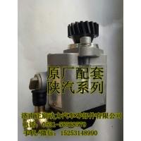 原厂配件/陕汽德龙M3000/转向齿轮泵、助力泵