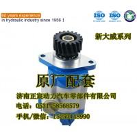 原厂配件/陕汽德龙M3000/转向齿轮泵、助力泵/DZ9100130011