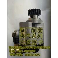 纯正原厂/德龙M3000/转向齿轮泵、助力泵