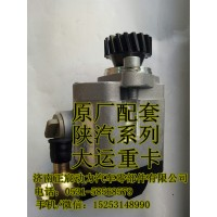 纯正原厂/陕汽德龙、奥龙/转向齿轮泵、助力泵