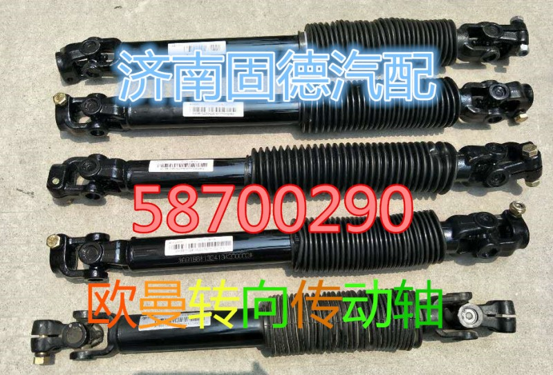 Factory direct Orman steering drive shaft /